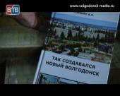 «Так создавался Новый Волгодонск». Издана и презентована новая книга основанная на воспоминаниях горожан