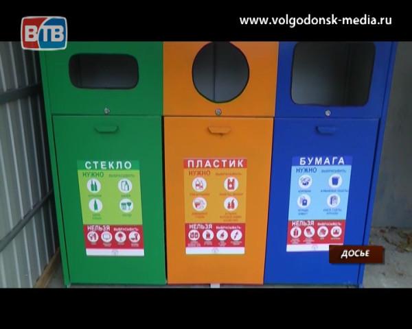 Жители Волгодонска поддержали раздельный сбор отходов