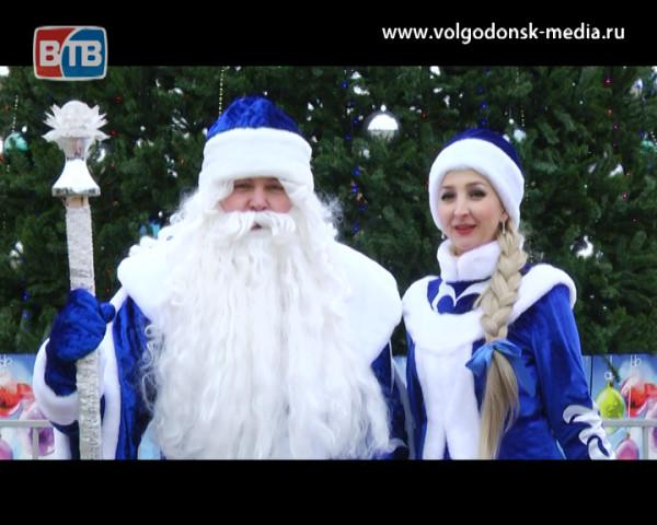 В Волгодонск прибыли Дед Мороз и Снегурочка