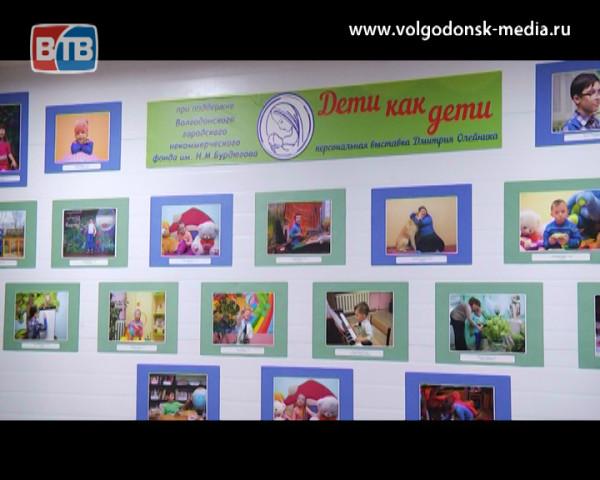 В Волгодонске открылась персональная выставка фотографа Дмитрия Олейника посвященная особенным деткам