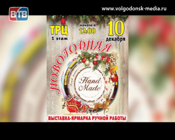 В эти выходные в Волгодонске пройдет ярмарка-выставка изделий ручной работы