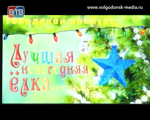 В администрации Волгодонска наградили победителей конкурса на лучшую елку 2017-2018 года