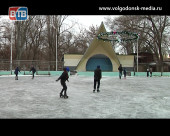 В Волгодонске открылся каток