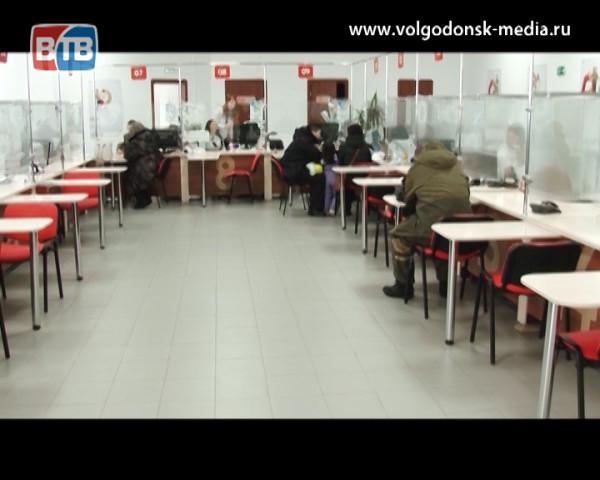 Один из многофункциональных центров Волгодонска принял 500 000 клиента
