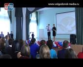 В Волгодонске стартовал 28-й по счету городской конкурс «Педагог года»