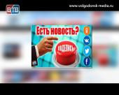 Есть новость? Поделись! Телекомпания ВТВ предлагает горожанам самим становиться авторами новостей и рассказывать о городских проблемах