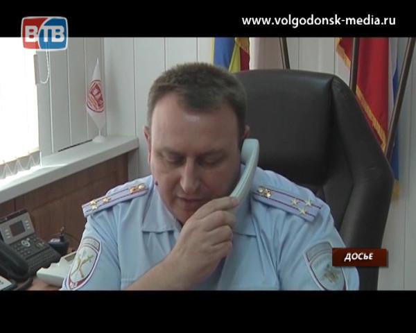 Начальник МУ МВД РФ «Волгодонское» проведет прямую телефонную линию с горожанами