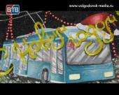 «ВолшеБус. Новогоднее путешествие»: победители детского конкурса рисунков получат дипломы и подарки