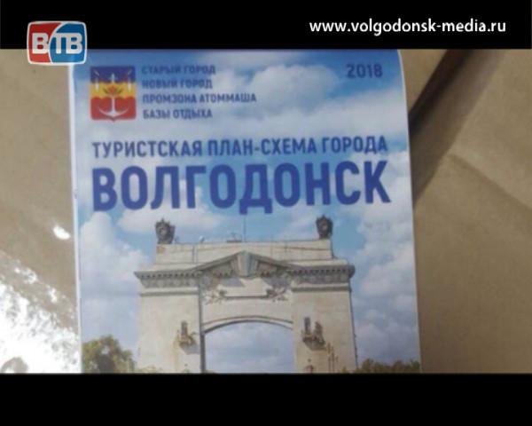 Выпущена третья версия туристической карты Волгодонска с обновлениями