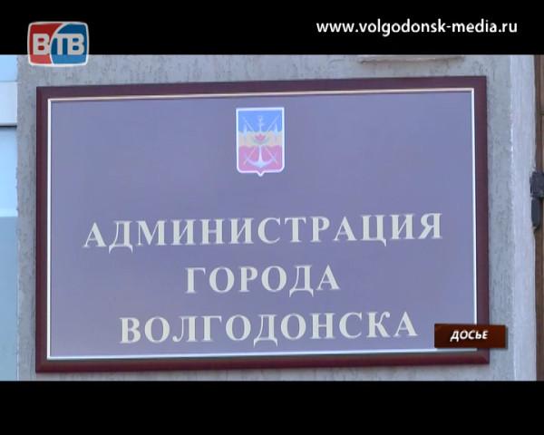 Администрация Волгодонска начала отбор кандидатов в муниципальный  резерв управленческих кадров