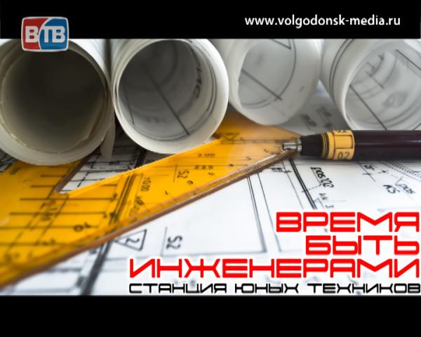 Юные техники, конструкторы и исследователи Волгодонска приглашаются на «праздник науки»