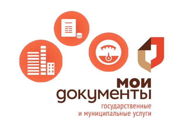 В МФЦ Волгодонска изменился график работы