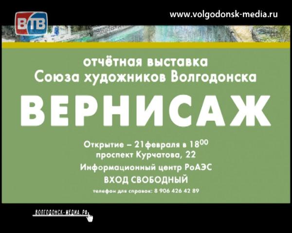 В Волгодонске состоится отчетная выставка городского Союза художников