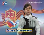 Оксана Десятниченко