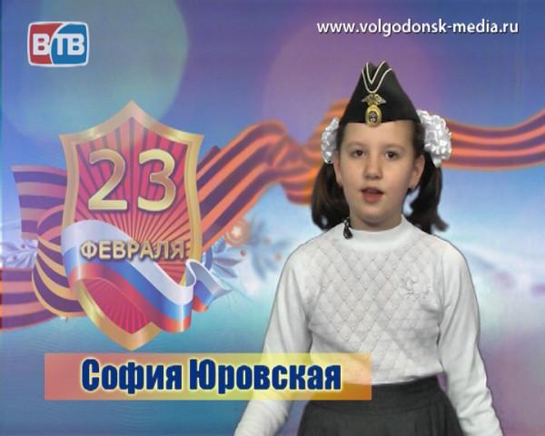 София Юровская