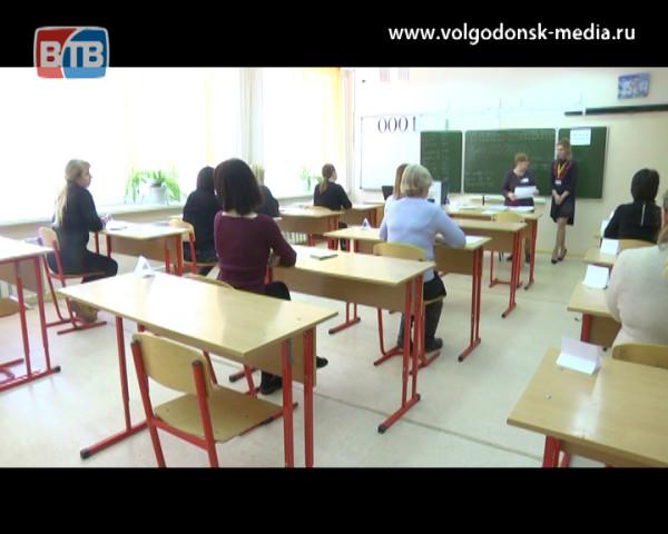 Родители Волгодонских школьников написали ЕГЭ по русскому языку