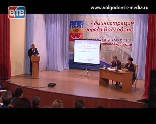 В ДТШ состоялось расширенное заседание коллегии Администрации Волгодонска с городским сообществом