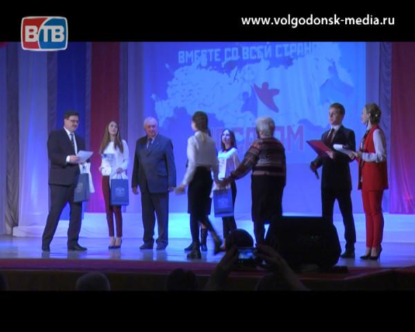 В Волгодонске прошло награждение победителей муниципального этапа конкурса «Слава Созидателям!»