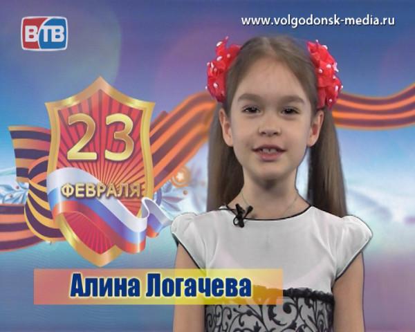 Алина Логачева