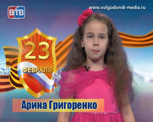 Арина Григоренко