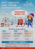 В Волгодонске в 25 пунктах можно оставить предложения по включению общественных территорий в Волгодонске для проведения рейтингового голосования