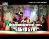 ДК «Октябрь» приглашает жителей и гостей Волгодонска на музыкальный спектакль «Бабий бунт»