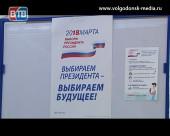 Территориальная избирательная комиссия Волгодонска объявила о готовности к предстоящим выборам президента Российской Федерации