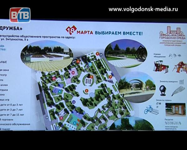 Сделать Волгодонск комфортным. Жители города выберут территорию, которая уже в этом году станет благоустроенным местом отдыха