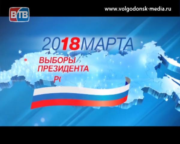 Волгодонск выбрал Президента Российской Федерации. Проголосовали больше 60% горожан