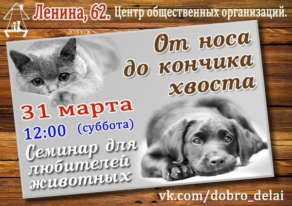Для любителей домашних животных состоится очередной семинар «От носа до кончика хвоста»