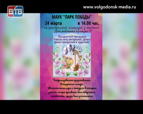 В выходные в Волгодонске состоится городской праздник в честь Дня работника культуры