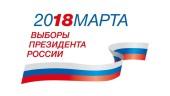 Прийти на выборы и оставить свой голос избирателей Волгодонска приглашают руководители города