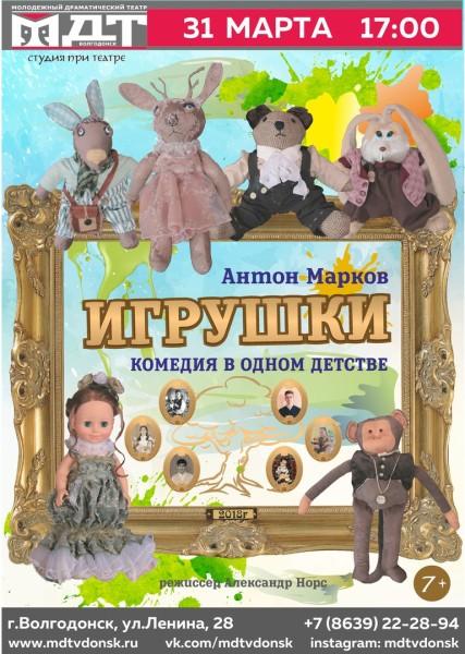 Молодежный драматический театре Волгодонска приглашает на спектакль «Игрушки»