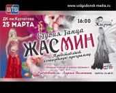 Студия танца «Жасмин» приглашает жителей Волгодонска на свою концертную программу