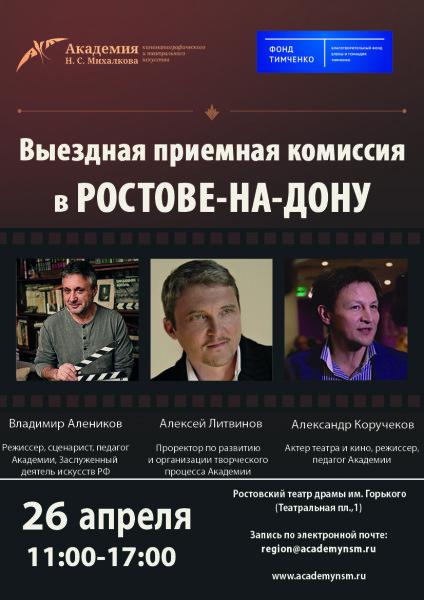 Академия Михалкова впервые проведёт кастинг в Ростове-на-Дону