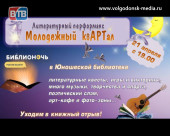 «Библиосумерки» и «Библионочь» пройдут в Волгодонске 20 и 21 апреля