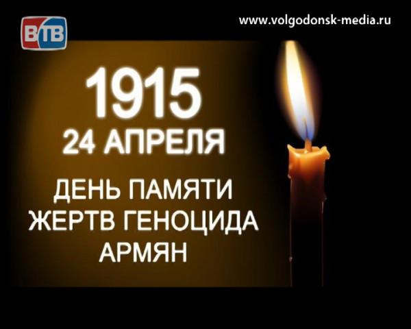В Волгодонске пройдет митинг в честь памяти жертв геноцида армянского народа