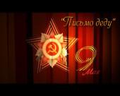 «Письмо деду». Анастасия Якушева