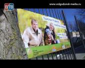 В Волгодонске появилось сразу пять новых баннеров с социальной рекламой Трезвости