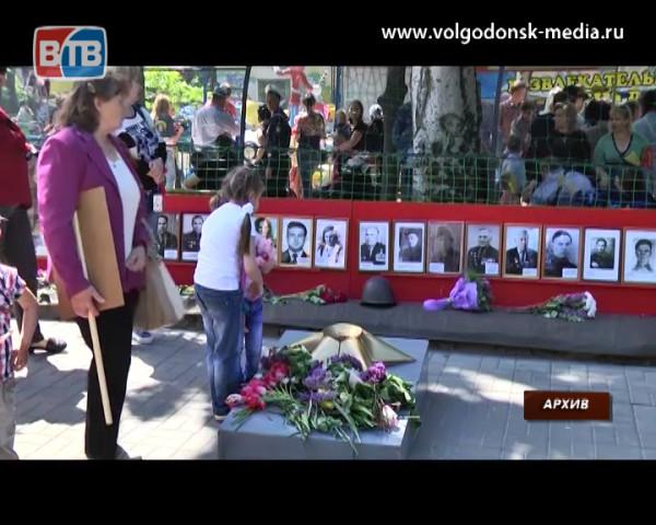 Волгодонцев приглашают принять участие в патриотической акции «Улица живой памяти»