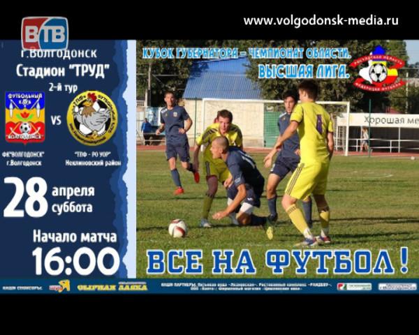 ФК «Волгодонск» откроет футбольный сезон сыграв дома с командой «ТПФ-РО УОР»