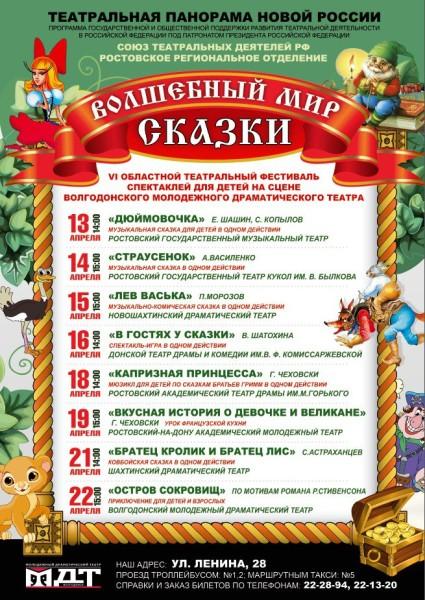 В Волгодонске пройдет областной фестиваль спектаклей для детей «Волшебный мир сказки»