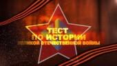Тест по истории Великой Отечественной войны пройдет в Волгодонске
