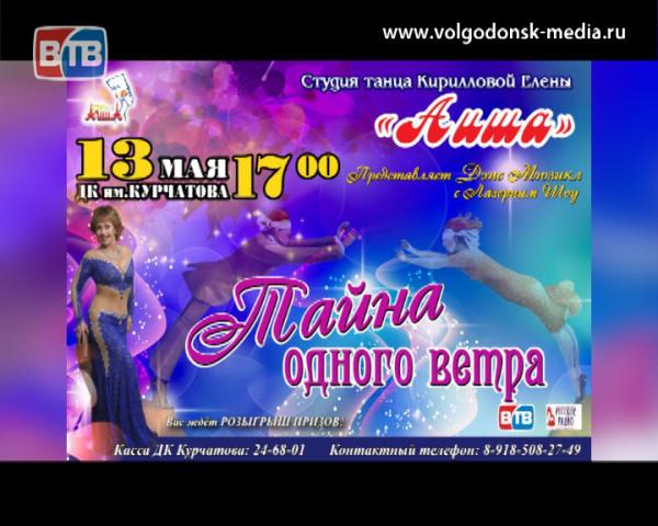 Студия танца «Аиша» приглашает гостей на свой отчетный концерт