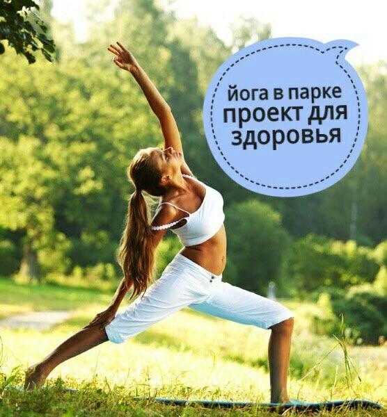 Новость от телезрителя: Новый проект для здоровья — Йога в парке
