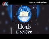 Волгодонский эколого-исторический музей приглашает гостей и жителей города принять участие во Всероссийской акции «Ночь музеев»