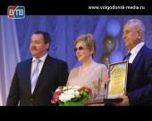 В Волгодонске семьи из городов и районов Ростовской области наградили знаком губернатора «Во благо семьи и общества»