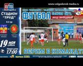 В субботу ФК «Волгодонск» проведет очередную игру областного чемпионата на стадионе «Труд»
