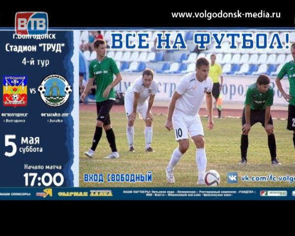 ФК «Волгодонск» по итогам первых игр чемпионата области вышел на первое место в турнирной таблице