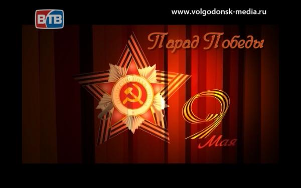 Парад Победы в Волгодонске